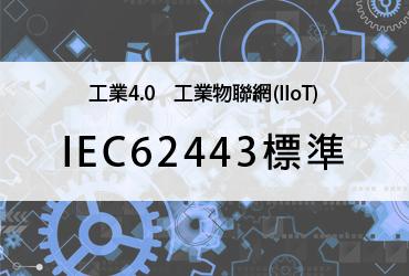 IEC 62443標準
